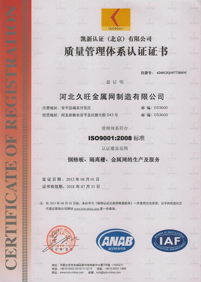 国际ISO质量体系认证